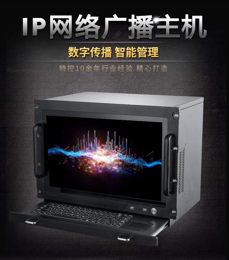 广州特控发布17.3寸电容触摸屏IP网络广播服务器